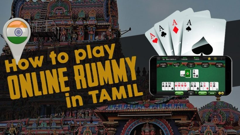 How to Play Online Rummy in Tamil